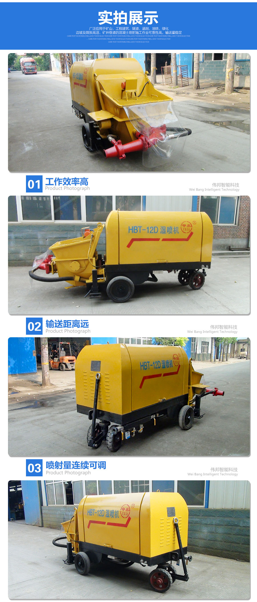 泵送式湿喷机